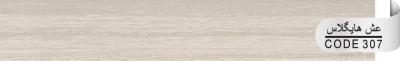 نوار لبه پی وی سی c:307عش هایگلاس